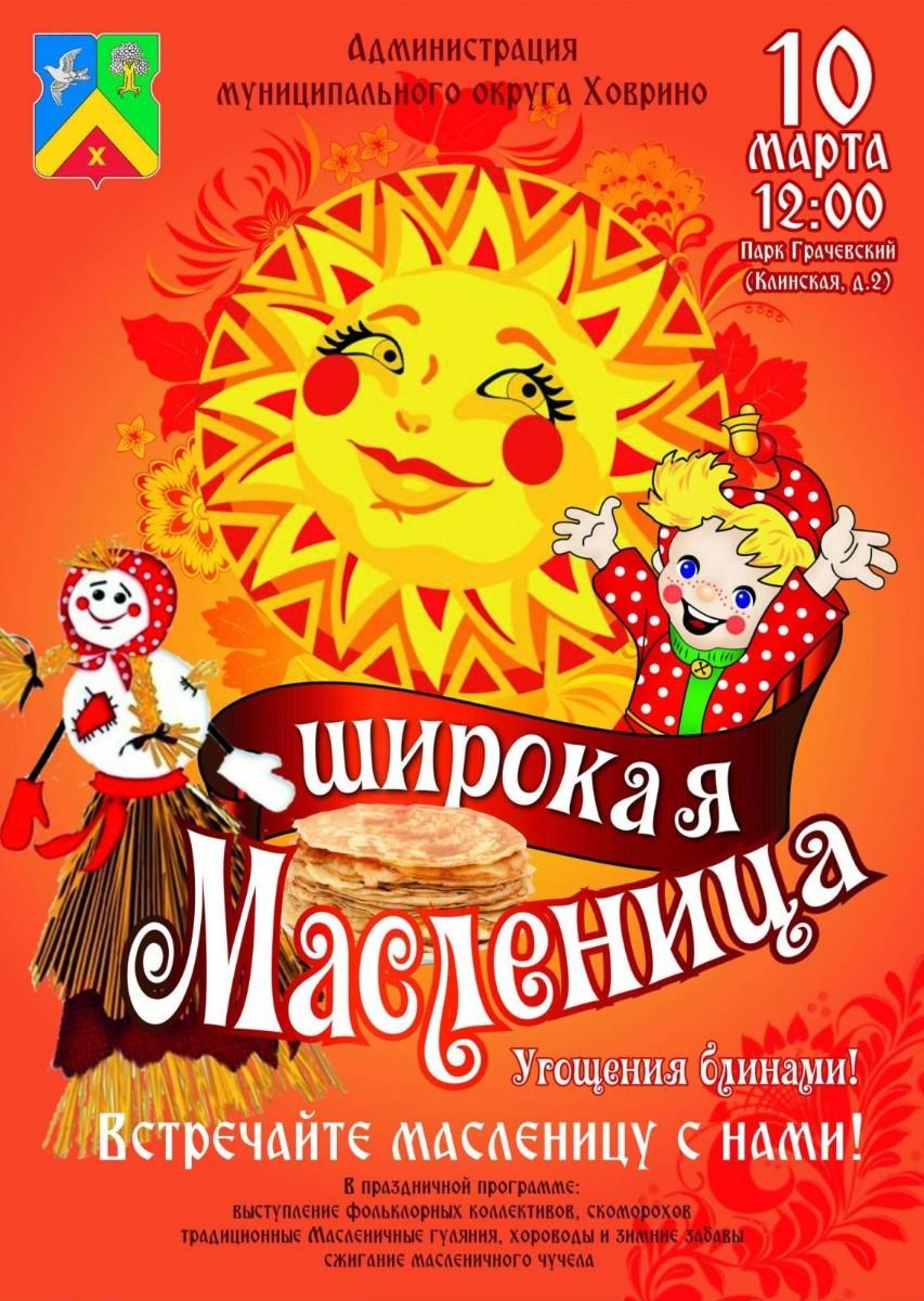 Народный праздник