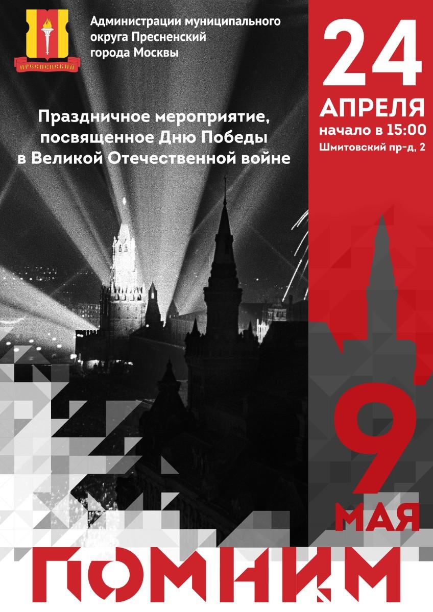 Фестиваль  «Победа в сердцах поколений»