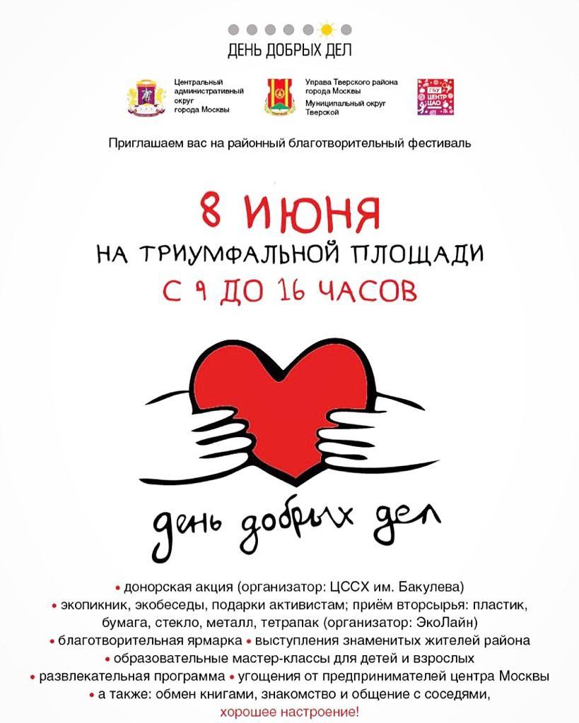 Концертная программа в рамках благотворительного праздника «День Добрых Дел»
