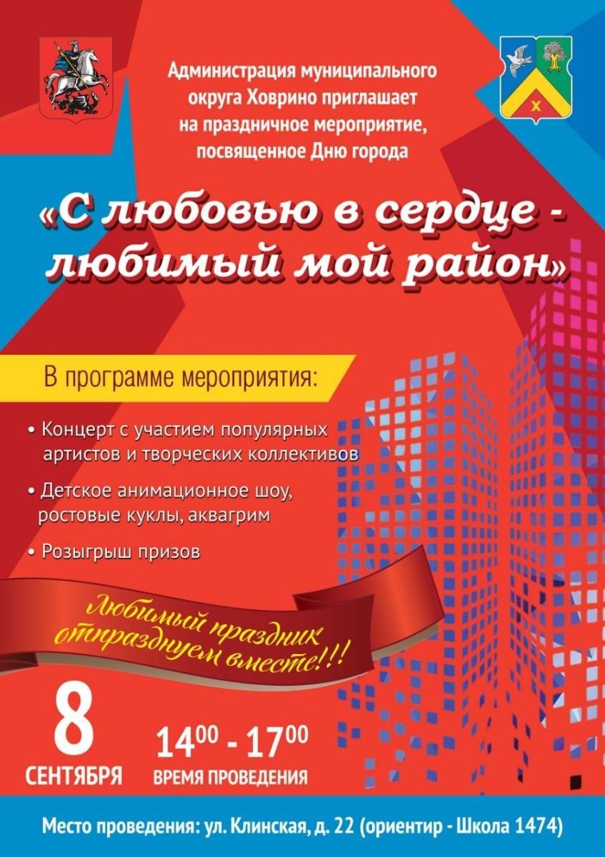 Праздничный концерт, посвящённый празднованию Дня города Москвы