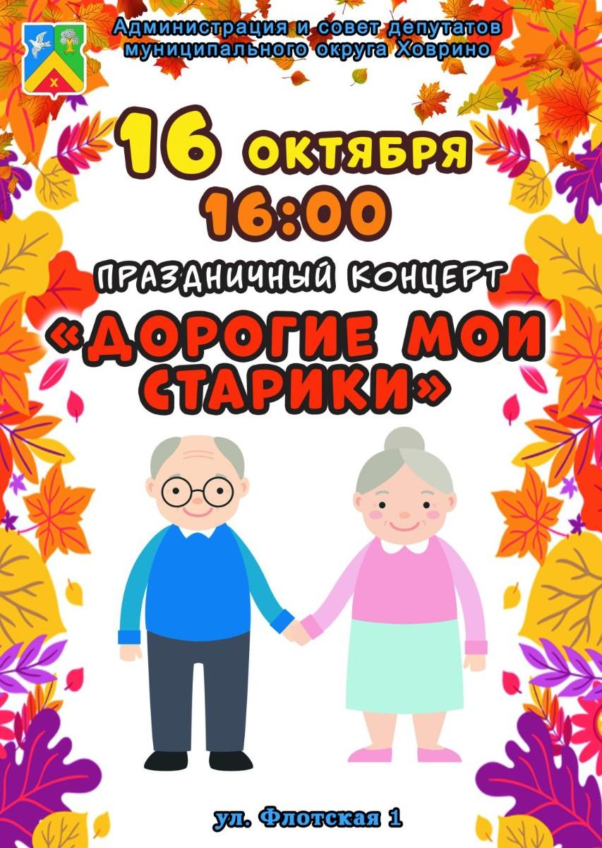 Праздничный концерт «Дорогие мои старики»