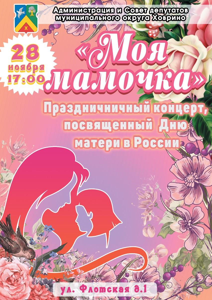 Праздничный концерт «Моя мамочка» посвящённый Дню матери в России