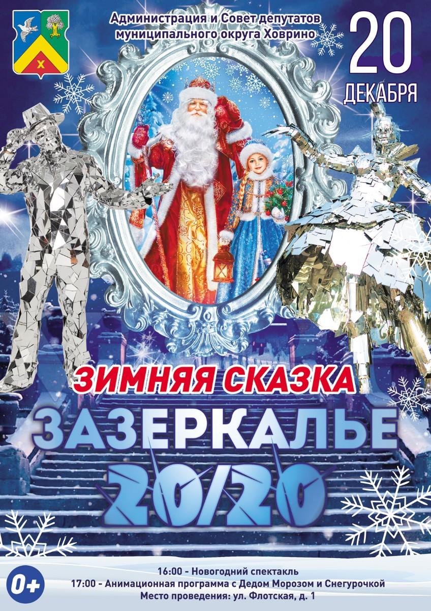 Новогоднее представление «Зимняя сказка»