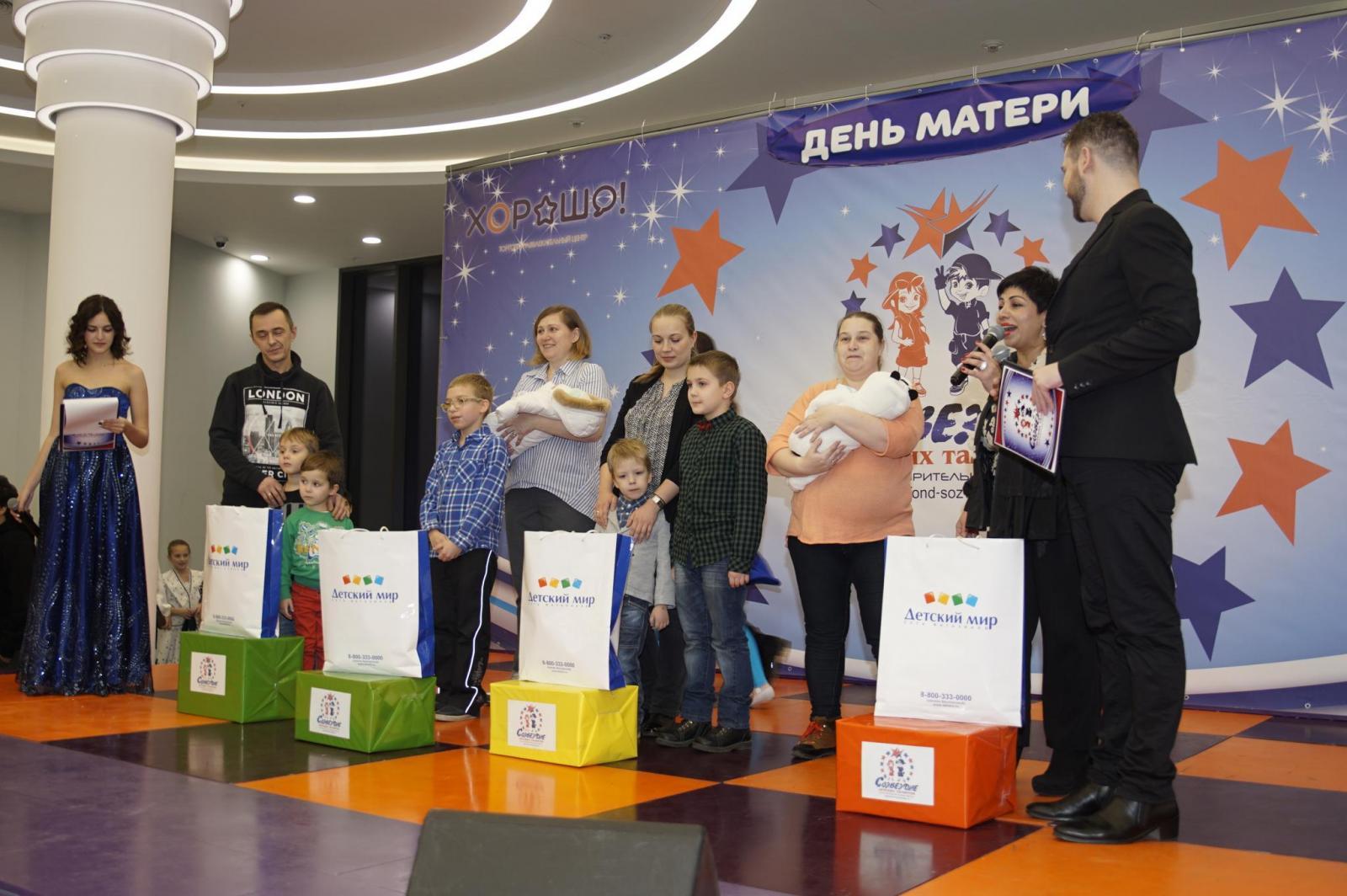 Благотворительный концерт ко Дню матери в России «У колыбели сердца»